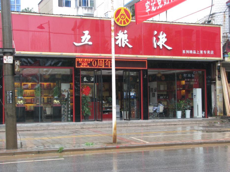 五糧液酒上栗專賣店_上栗黃頁_城市中國(城市分眾門戶)