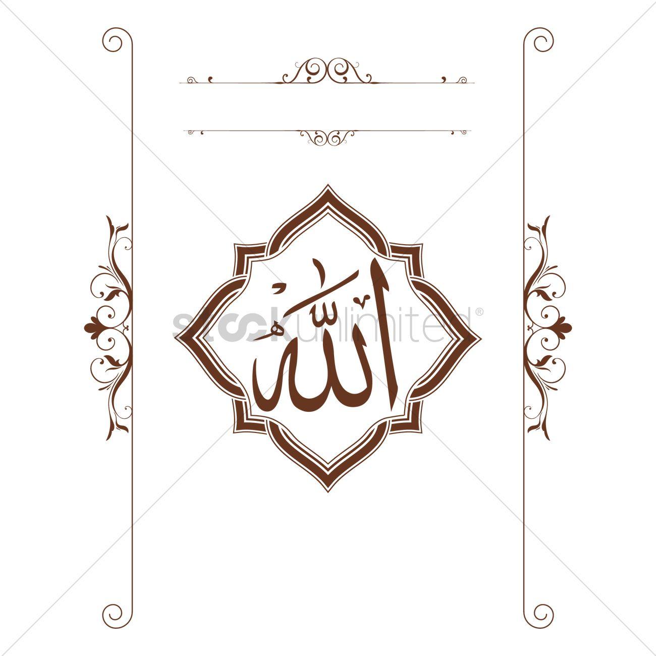 Islamic calligraphy wall art design Vector Image