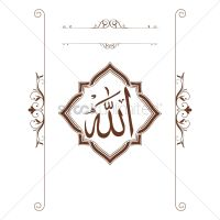 Islamic calligraphy wall art design Vector Image