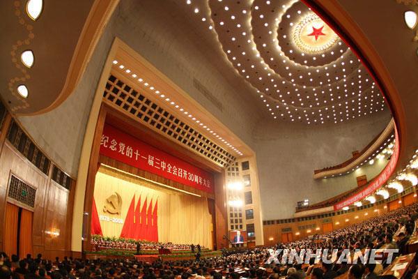 紀念十一屆三中全會召開30周年大會隆重舉行_中國國情_中國網