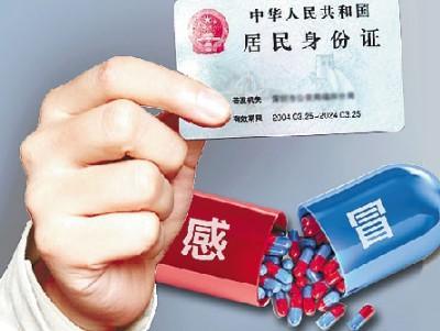購買含麻黃堿感冒藥須實名_ 視頻中國