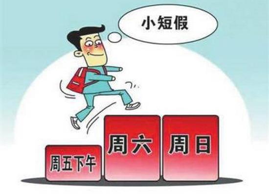 日本企業推行周休三天 原因竟為減少員工離職_新聞中心_中國網