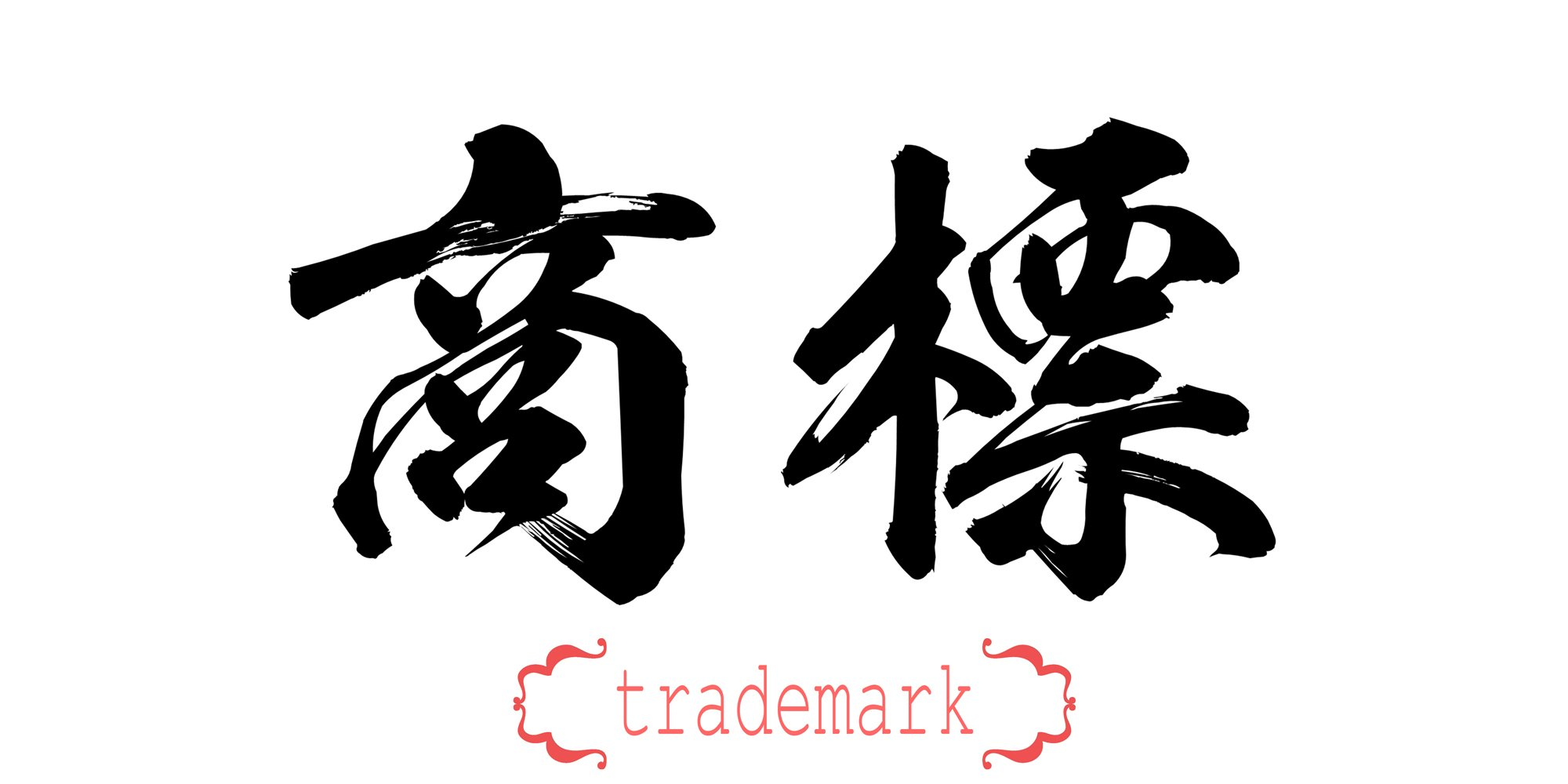 Revised Trademark Law Targets Bad Faith Registration and