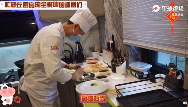 周揚青請全聚德廚師到家中做菜。(圖/翻攝自秒拍)