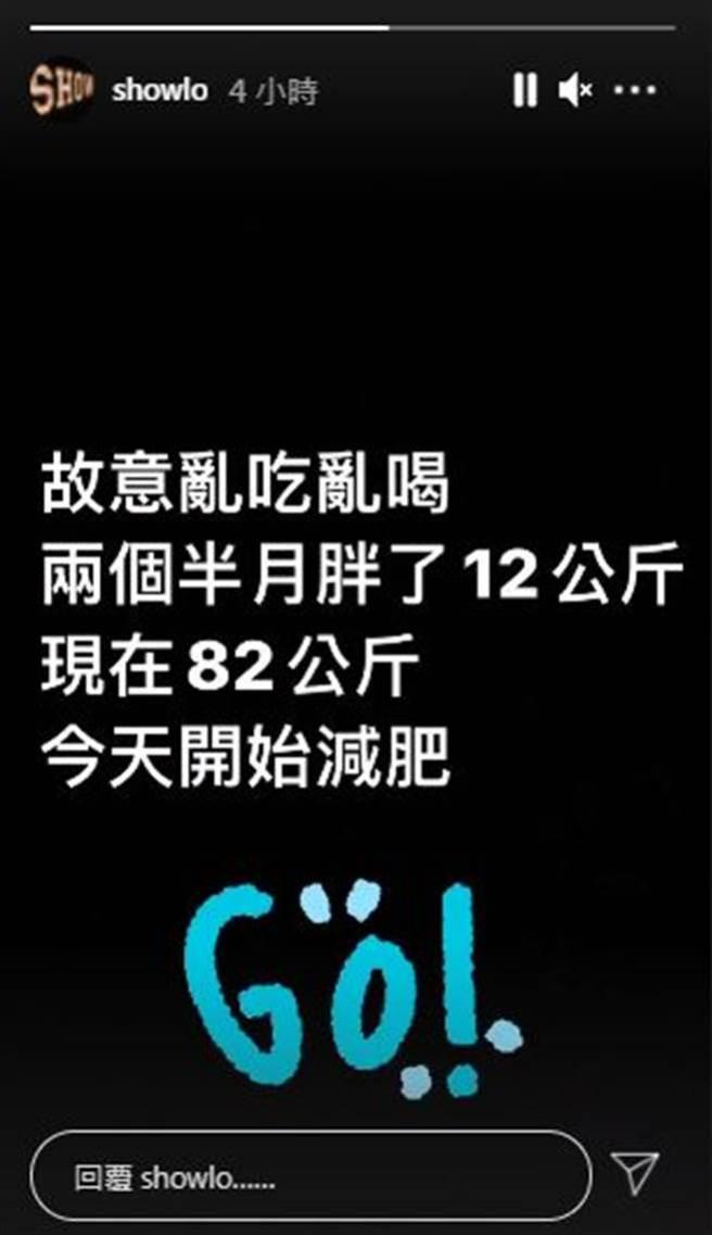 羅志祥2個半月胖了12公斤,宣布要開始減肥。(圖/翻攝自IG)
