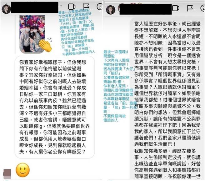 李悅彤被重提當小三的過往,發長文回應。(圖/翻攝自IG)