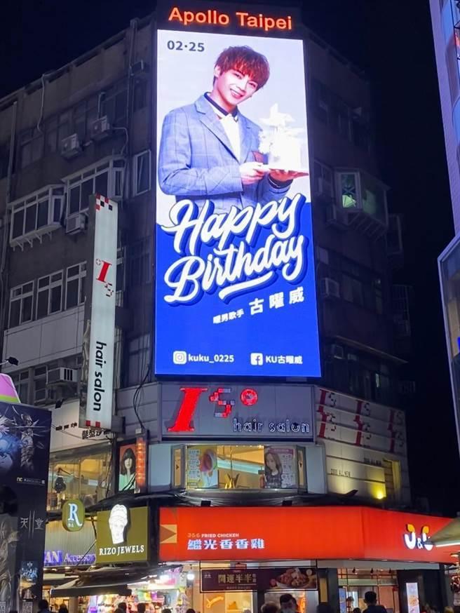 古曜威歡慶27歲生日。(單純夢想文創事業提供)