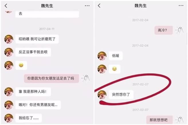 魏宏宇大撩有男友的女生。(圖/翻攝自魏宏宇微博)
