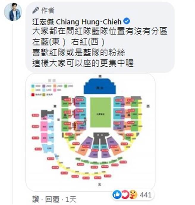 姜洪杰发布了座位图。  (照片/ FB @江宏杰)