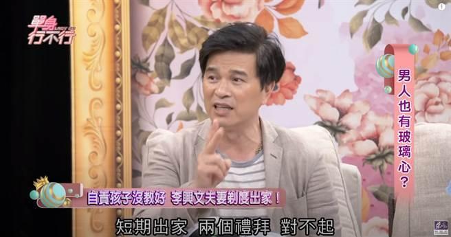 李兴文和他的妻子罗送回家祈祷,以消除他们的缺点。  (照片/ YT @东风卫视)