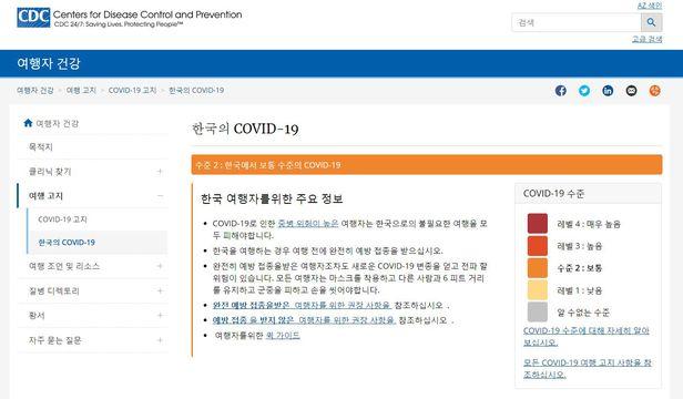 미 질병통제예방센터(CDC)  홈페이지에서 제공되는 코로나관련 각국 여행정보에서 20일 오전 현재 한국은 2단계로 분류되어 '한국으로의 불필요한 여행을 모두 피해야한다'로 나와있다./ 미 질병통제예방센터(CDC)  홈페이지