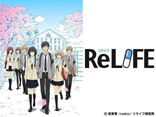 アニメ『ReLIFE(リライフ)』
