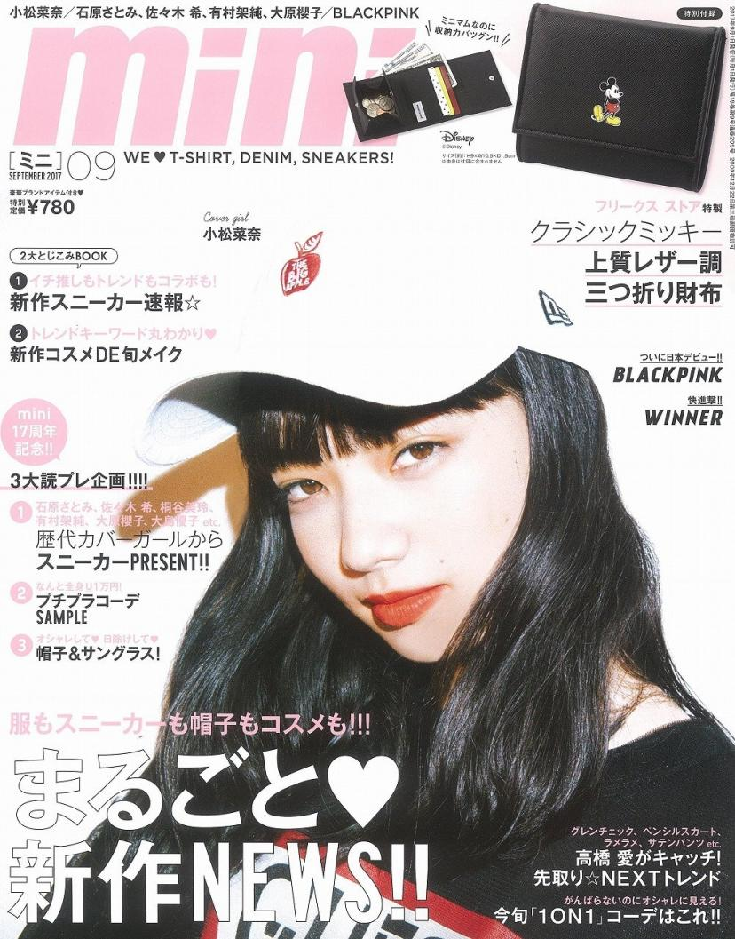 mini(ミニ) 2017年 9 月号 雑誌