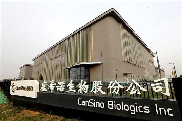 La sede central del laboratorio CanSino está ubicada en China. Foto: yicaiglobal.com