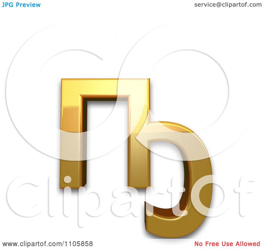 hight resolution of 3d gold cyrillic small letter pe with middle hook clipart royalty free cgi illustration by leo