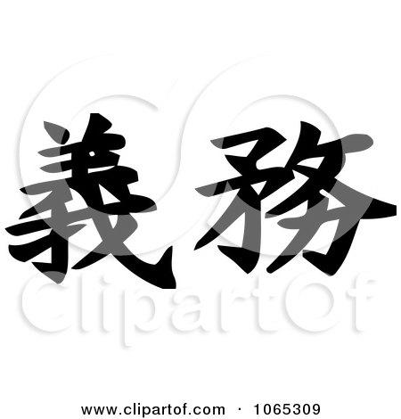 Japanese Symbol For Freedom, Japanese, Free Engine Image