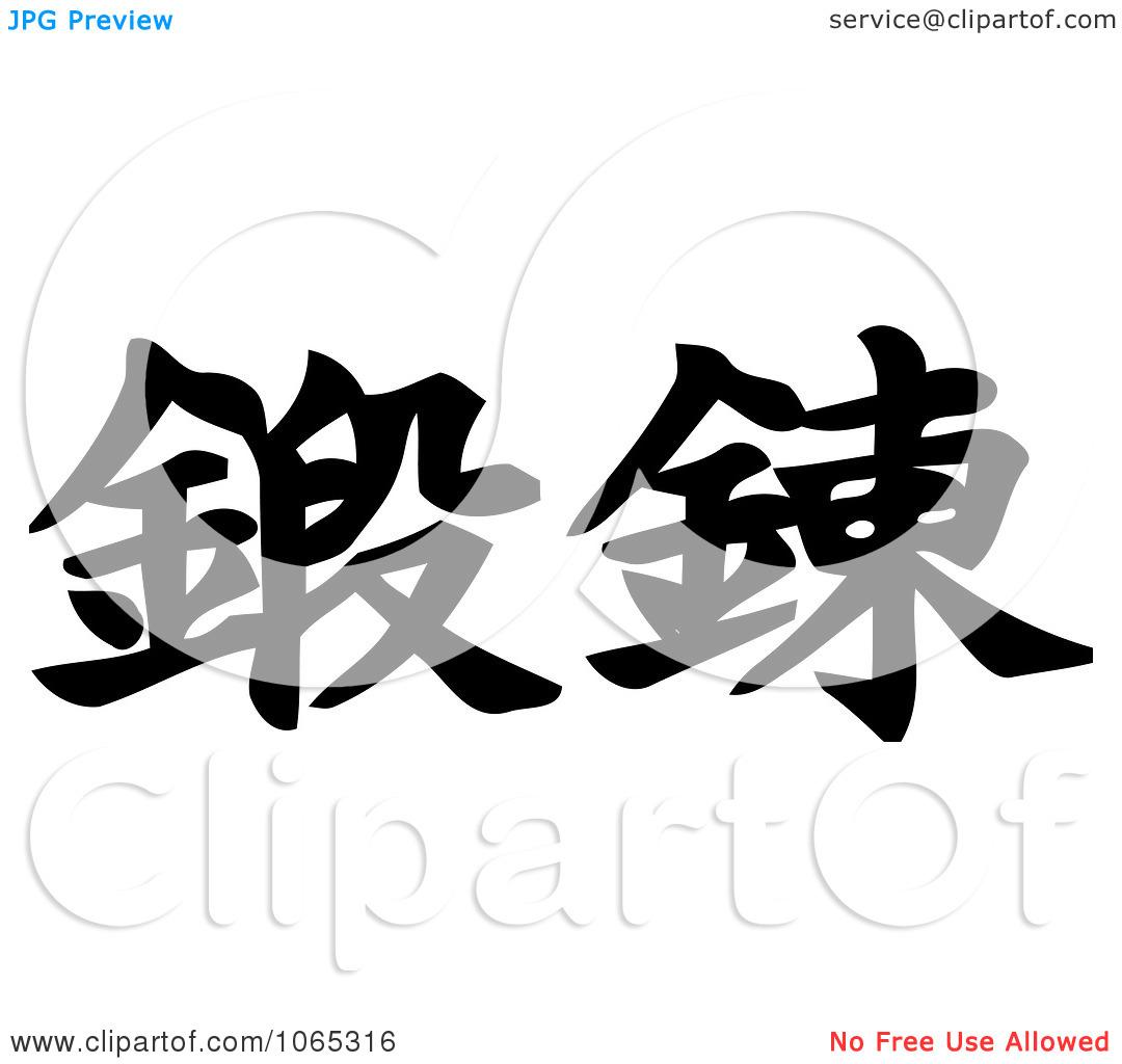 Discipline Clipart Clipart Panda