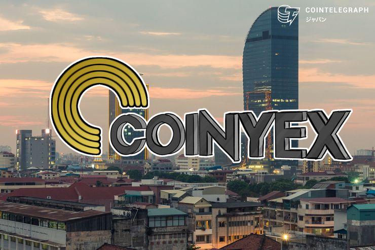 COINYEX社 カンボジア王国にて仮想通貨取引所の免許取得申請開始