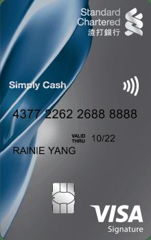 2020渣打現金回饋御璽卡最新優惠 | Money101.com.tw