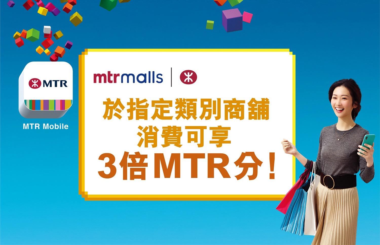 PopCorn   PopCorn 3X MTR Points