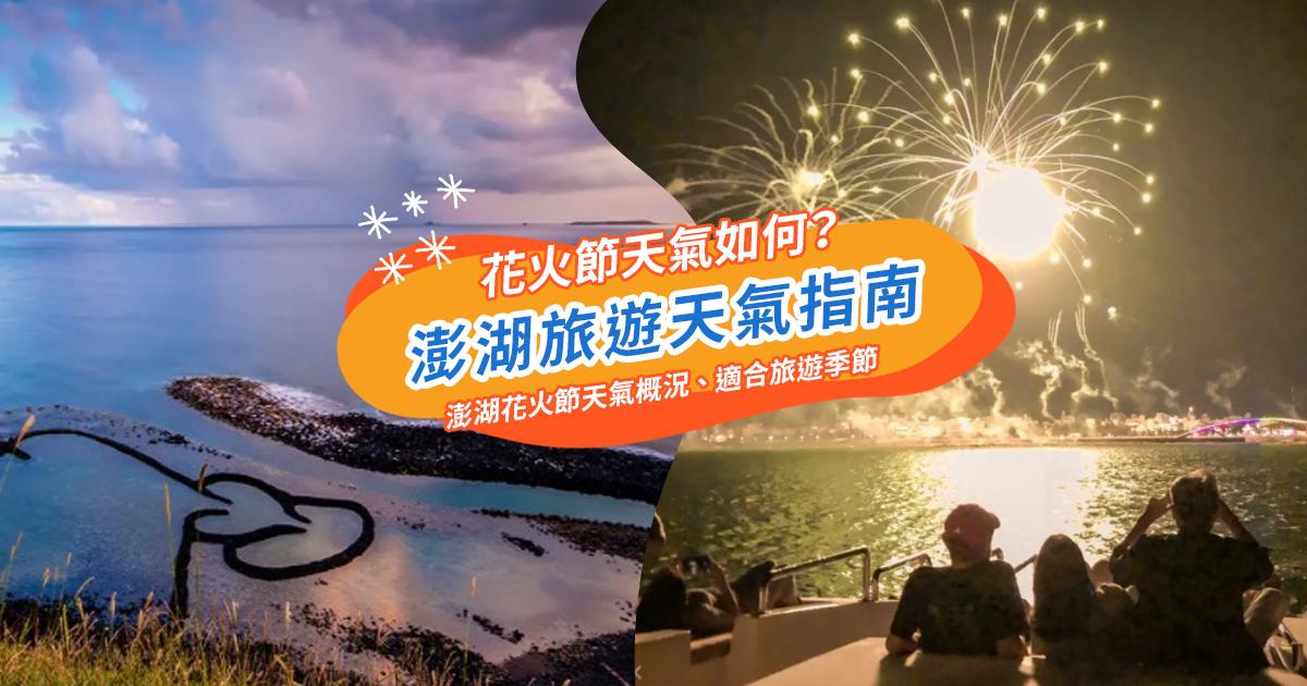 【2020澎湖天氣】澎湖旅遊天氣、穿搭&四季特色玩法攻略! - Klook Travel Blog