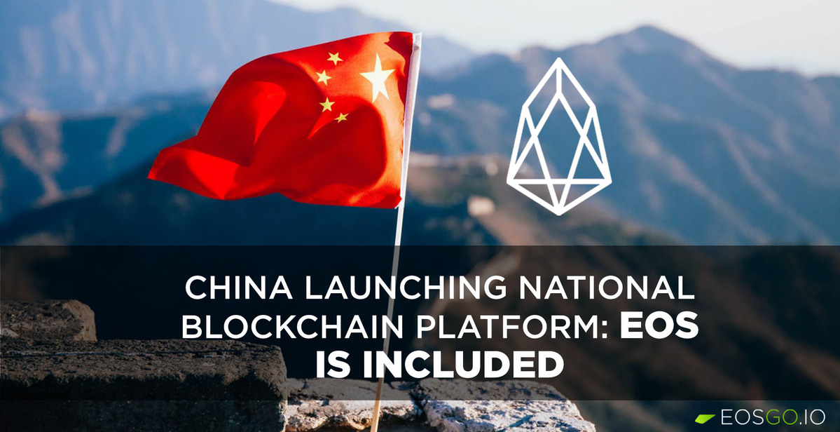 China National Blockchain Platform: EOS is included   EOS Go News