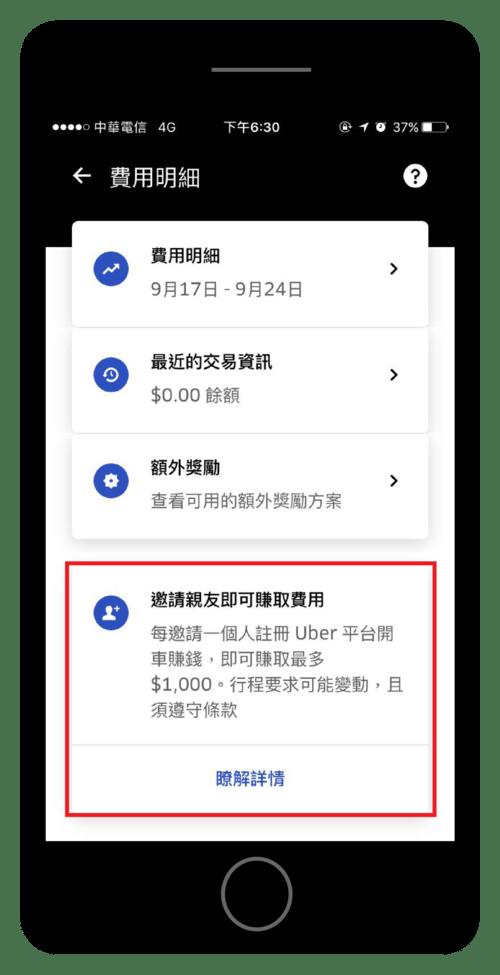 uber eat應徵 @ 外送職人 :: 痞客邦