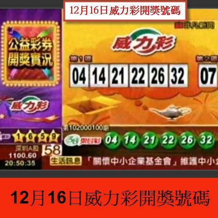 102000100威力彩開獎號碼,12月16日威力彩號碼單查詢 | 臺灣彩券對獎