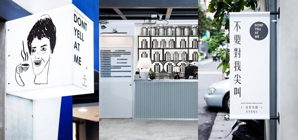 「不要對我尖叫!」:把小確幸變成大創新的 IG 熱點文藝飲料店 | Dappei