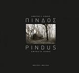 ΠΙΝΔΟΣ-PINDUS