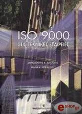ISO 9000 ΣΤΙΣ ΤΕΧΝΙΚΕΣ ΕΤΑΙΡΕΙΕΣ