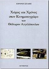 ΧΩΡΟΣ ΚΑΙ ΧΡΟΝΟΣ ΣΤΟΝ ΚΙΝΗΜΑΤΟΓΡΑΦΟ ΤΟΥ ΘΟΔΩΡΟΥ ΑΓΓΕΛΟΠΟΥΛΟΥ
