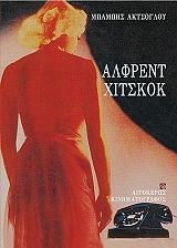 ΑΛΦΡΕΝΤ ΧΙΤΣΚΟΚ