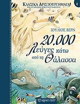 20000 ΛΕΥΓΕΣ ΚΑΤΩ ΑΠΟ ΤΗ ΘΑΛΑΣΣΑ