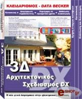 3Δ ΑΡΧΙΤΕΚΤΟΝΙΚΟΣ ΣΧΕΔΙΑΣΜΟΣ DX
