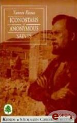 ICONOSTASIS OF ANONYMOUS SAINTS. PART ONE