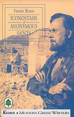 ICONOSTASIS OF ANONYMOUS SAINTS. PART TWO