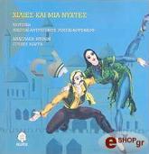 ΧΙΛΙΕΣ ΚΑΙ ΜΙΑ ΝΥΧΤΕΣ, ΣΕΒΑΧ Ο ΘΑΛΑΣΣΙΝΟΣ (ΒΙΒΛΙΟ+CD)