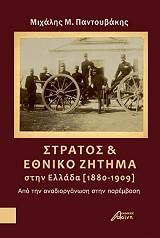 ΣΤΡΑΤΟΣ ΚΑΙ ΕΘΝΙΚΟ ΖΗΤΗΜΑ ΣΤΗΝ ΕΛΛΑΔΑ 1880-1909