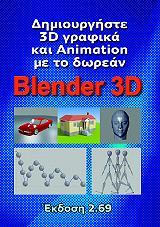 ΔΗΜΙΟΥΡΓΗΣΤΕ 3D ΓΡΑΦΙΚΑ ΚΑΙ ANIMATION ΜΕ ΤΟ ΔΩΡΕΑΝ BLENDER 3D