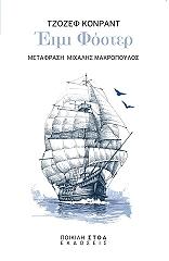 ΕΙΜΙ ΦΟΣΤΕΡ