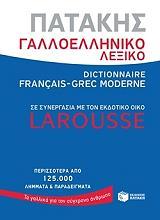 ΓΑΛΛΟΕΛΛΗΝΙΚΟ ΛΕΞΙΚΟ ΠΑΤΑΚΗΣ-LAROUSSE