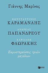 ΚΩΝΣΤΑΝΤΙΝΟΣ ΚΑΡΑΜΑΝΛΗΣ-ΑΝΔΡΕΑΣ ΠΑΠΑΝΔΡΕΟΥ-ΧΑΡΙΛΑΟΣ ΦΛΩΡΑΚΗΣ