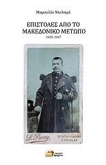 ΕΠΙΣΤΟΛΕΣ ΑΠΟ ΤΟ ΜΑΚΕΔΟΝΙΚΟ ΜΕΤΩΠΟ 1915-1917