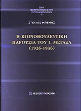 Η ΚΟΙΝΟΒΟΥΛΕΥΤΙΚΗ ΠΑΡΟΥΣΙΑ ΤΟΥ Ι. ΜΕΤΑΞΑ 1926-1936