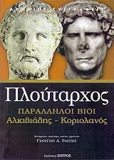 ΠΑΡΑΛΛΗΛΟΙ ΒΙΟΙ ΑΛΚΙΒΙΑΔΗΣ ΚΟΡΙΟΛΑΝΟΣ
