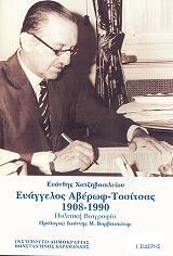 ΕΥΑΓΓΕΛΟΣ ΑΒΕΡΩΦ ΤΟΣΙΤΣΑΣ 1908 - 1990