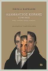 ΑΔΑΜΑΝΤΙΟΣ ΚΟΡΑΗΣ 1748-1833