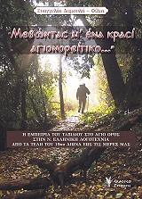 ΜΕΘΩΝΤΑΣ Μ ΕΝΑ ΚΡΑΣΙ ΑΓΙΟΡΕΙΤΙΚΟ