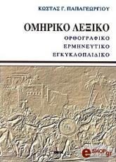 ΟΜΗΡΙΚΟ ΛΕΞΙΚΟ (ΧΑΡΤΟΔΕΤΟ)
